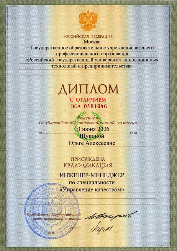 Наш диплом диплом РГУИТП Северные инновации и управление Наш диплом диплом РГУИТП